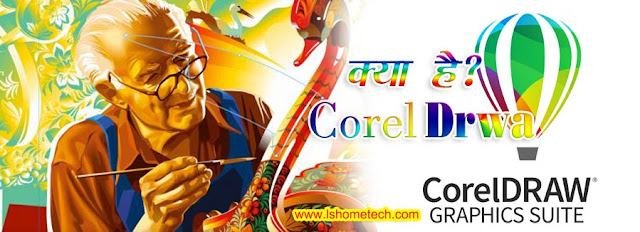 What is Corel Draw in Hindi