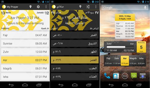 تحميل تنزيل تطبيق صلاتي  لهواتف الاندرويد ايفون أوقات الصلاة مواعيد وقت صلاة الظهر