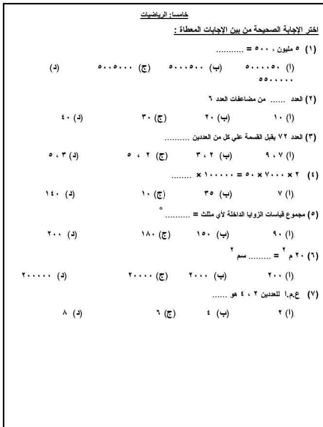 النماذج الرسمية للامتحان المجمع للصف الرابع الابتدائي الترم الاول 2021 3