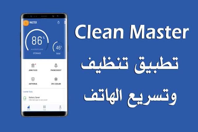 تحميل تطبيق clean master لتنظيف الهاتف وحمايتة من الفيروسات احدث نسخه 2019