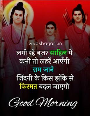 good morning suvichar photo image download