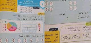 تغيير في المقررات يحرم تلاميذ مغاربة من فهم الأعداد الكسرية