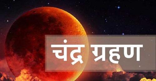 26 मई को लग रहा है चंद्र ग्रहण, जानें क्या करें, क्या ना करें