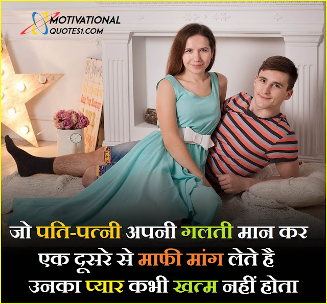 hubby wife quotes, husband and wife quotes tamil, husband wife relationship quotes in hindi, pati patni quotes in hindi, husband wife quotes in marathi,