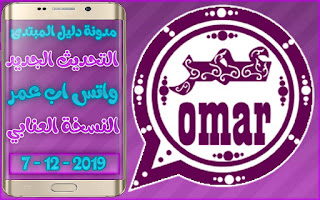 تحميل واتساب عمر باذيب العنابي ضد الحظر OBWhatsApp v24 اخر اصدار 2020