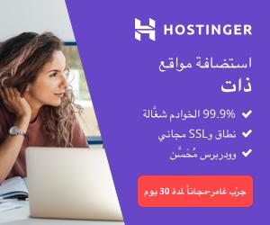 قسيمة تخفيض بقيمة 10% على الاستضافه و30 يوم مجانا مع Hostinger