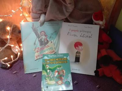 Στην Δημοτική Βιβλιοθήκη / Παιδικά βιβλία Kalli's blog