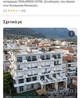 TSOLARIDIS HOTEL