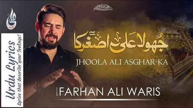 Jhoola Ali Asghar Ka Noha Lyrics - Farhan Ali Waris