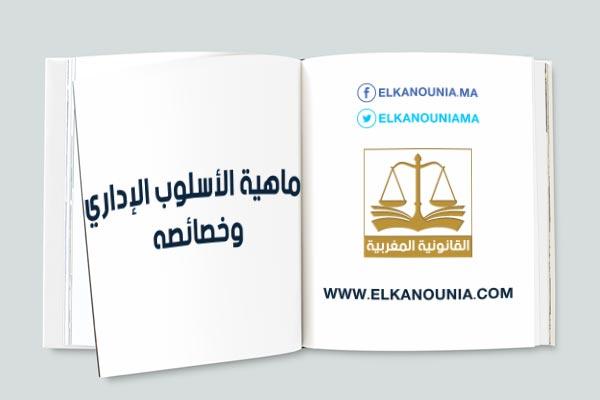 مقال بعنوان: ماهية الأسلوب الإداري وخصائصه بالمغرب PDF