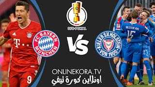 مشاهدة مباراة بهولشتاين كيل وبايرن ميونيخ بث مباشر اليوم 13-01-2021 في كأس ألمانيا