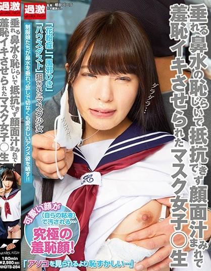 NHDTB-284 Yamai Suzu Yahiro Mai Nizumi Maika