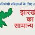 झारखंड का सामान्य ज्ञान -Jharkhand General Knowledge - Jharkhand Samanya Gyan in Hindi