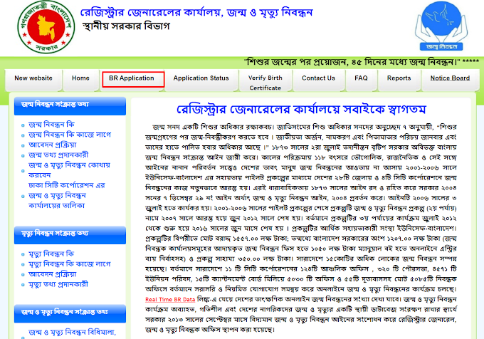 Birth Registration Online Registration In Bangladesh