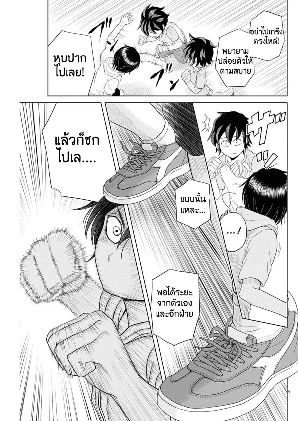 Saotome girl, Hitakakusu ตอนที่ 64 TH แปลไทย