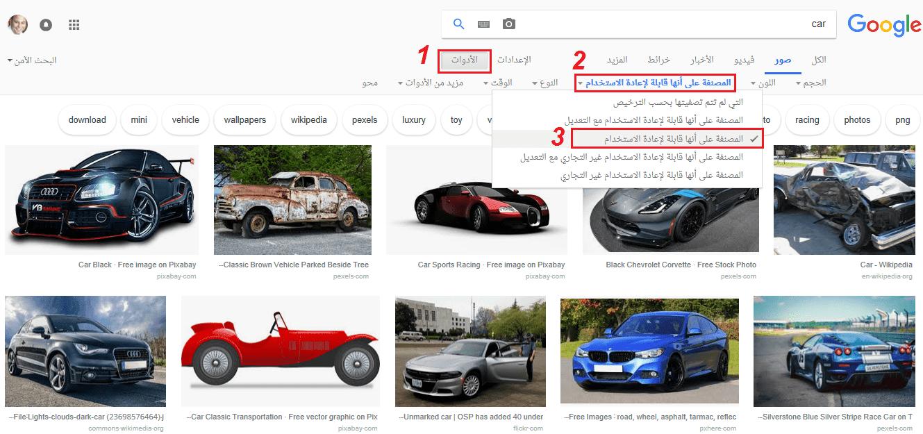 شرح كيفية الحصول على صور مجانية من جوجل