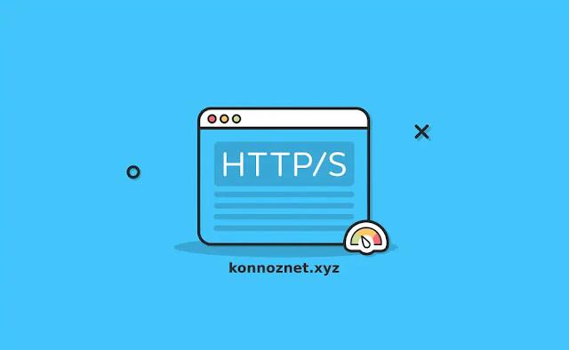 ما هو بروتوكول HTTP