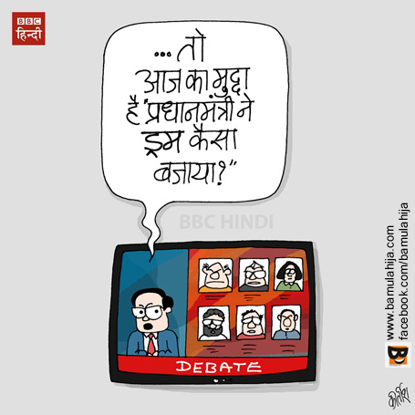 cartoon, hindi cartoon, bbc cartoon, cartoons on politics, indian political cartoon, Media cartoon, narendra modi cartoon