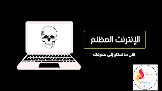 ما هو عالم الإنترنت المظلم | كل ما تود معرفته عن DarkWeb