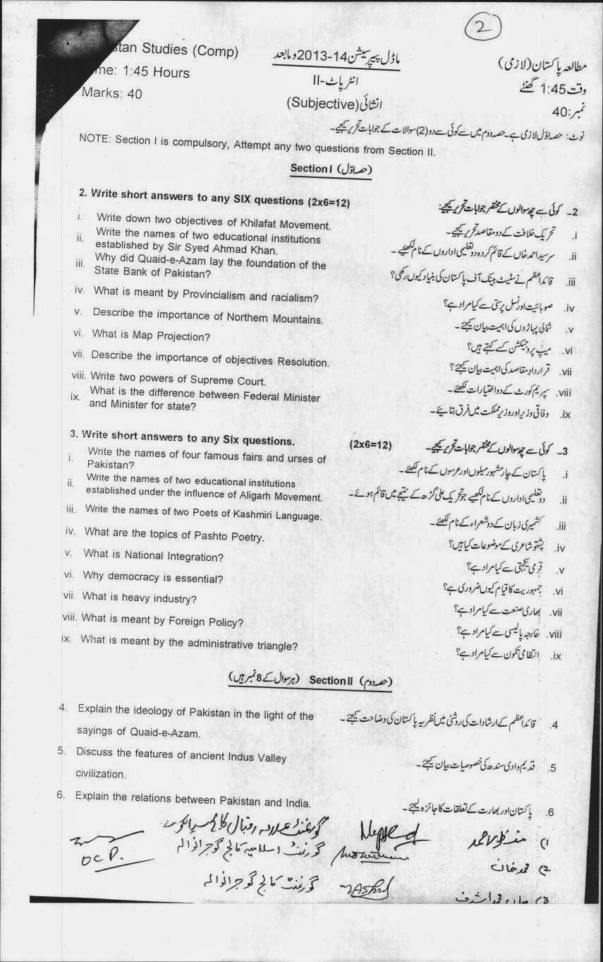 Pakistan Studies 12th Class Assessment Scheme/ Model