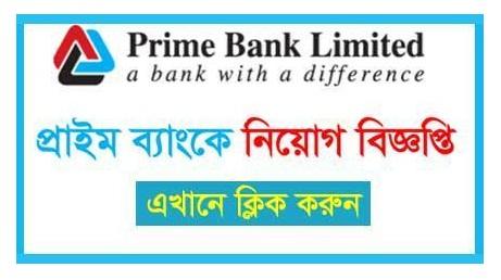prime bank job circular 2020 - প্রাইম ব্যাংক নিয়োগ বিজ্ঞপ্তি ২০২০