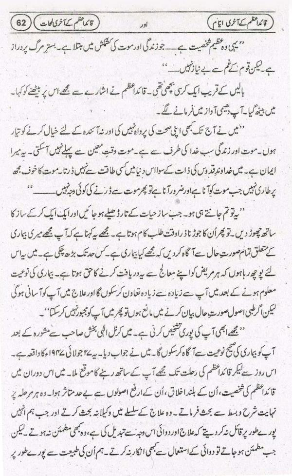 Last Day's Quid e Azam Urdu