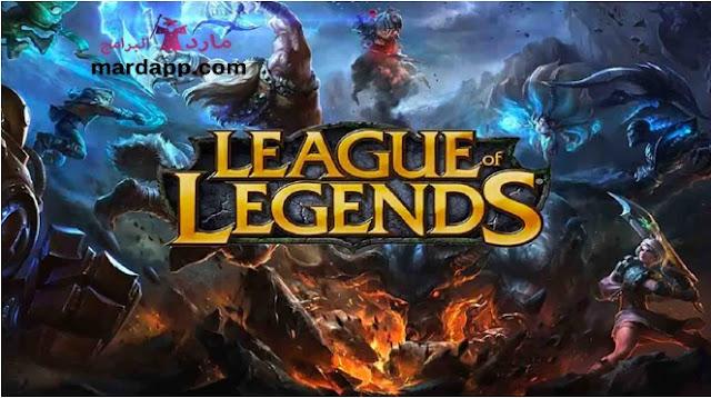 تحميل لعبة لول ليج أوف ليجيندز league of legends للكمبيوتر برابط مباشر