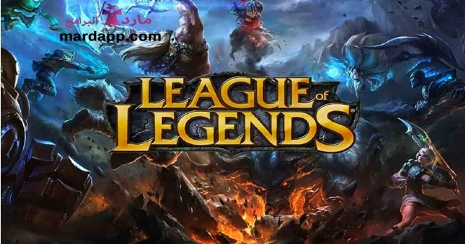 تحميل لعبة league of legends مضغوطة 2020