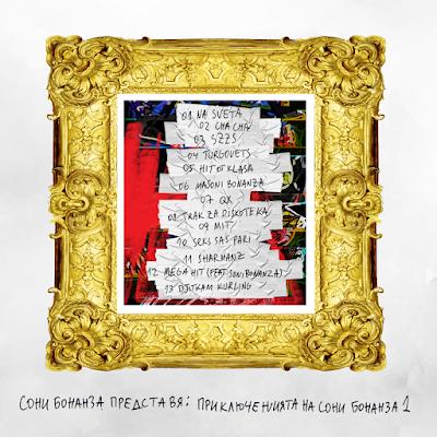 THE ARTWORK FOR ''SONI BONANZA PREDSTAVIA: PRIKLIUCHENIATA NA SONI BONANZA I'' + FULL ALBUM STREAM ON YOUTUBE