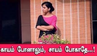 Kaayam Poonalum – Tamil Love Music Album