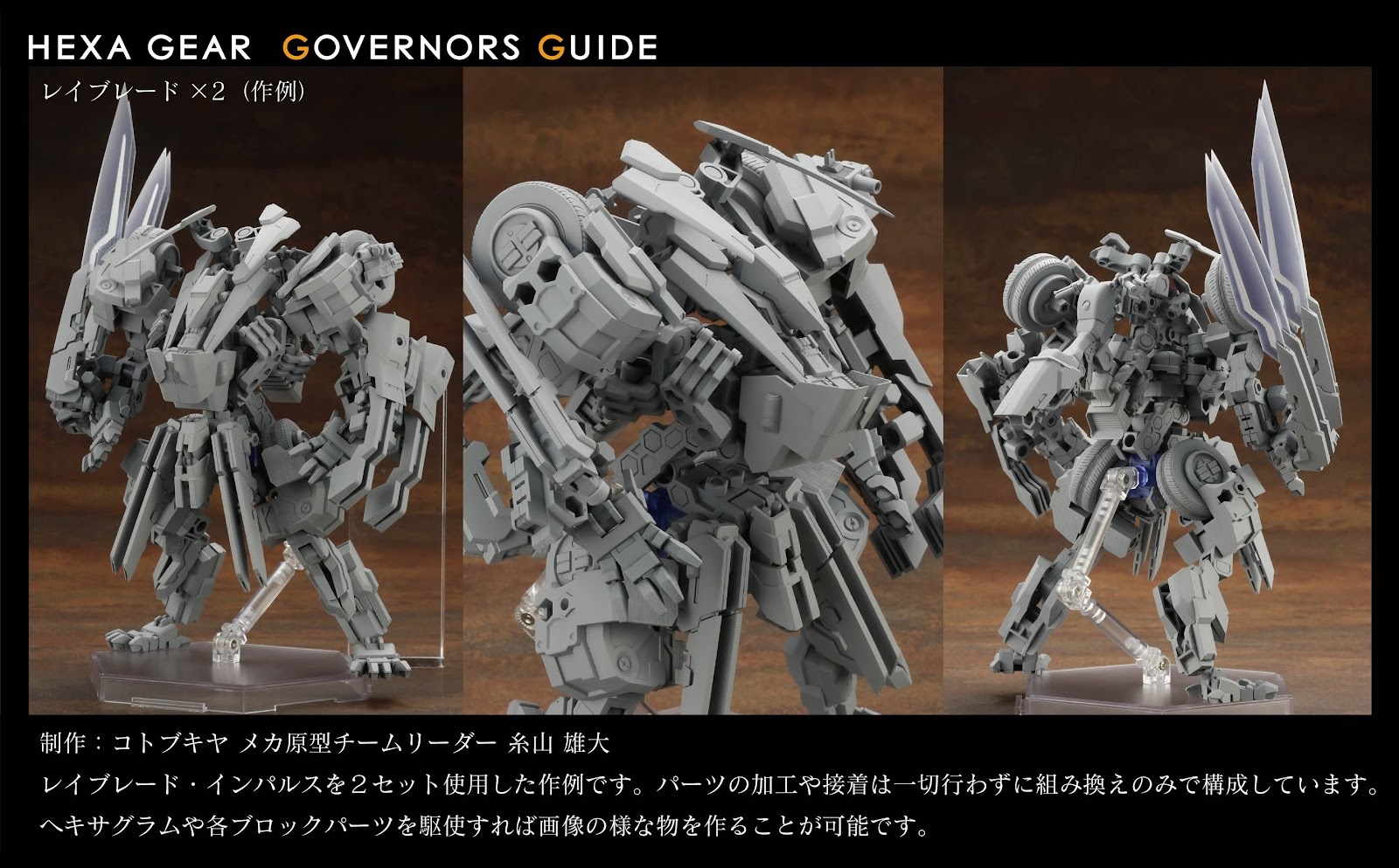 Hexa Gear Governors Guide