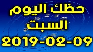 حظك اليوم السبت 09-02-2019 - Daily Horoscope
