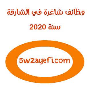 وظائف شاغرة في الشارقة 2020
