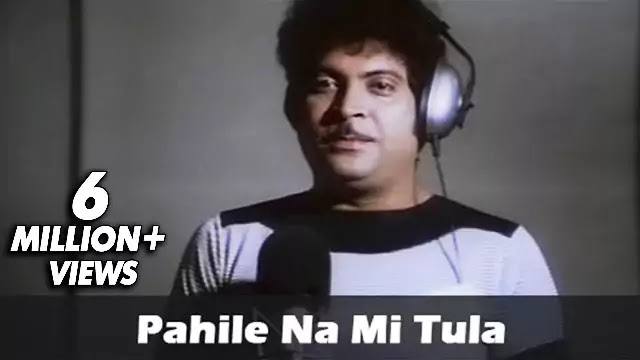 Pahile na mi tula Marathi Song by Suresh Wadkar