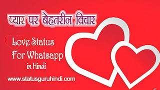 Updated 100+ Love Status Quotes for Whatsapp | love status messages