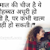 Latest Romantic Shayari For Wife