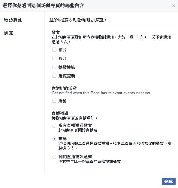 臉書粉絲團的直播通知