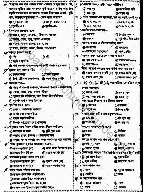 All Job Examination Question and Solution in Bangladesh