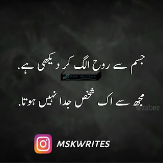 Urdu Sad Poetry Images Download
