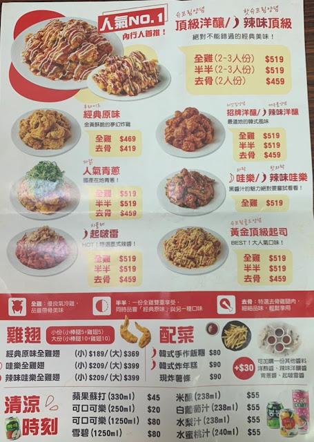 【起家雞】2021菜單/價目表