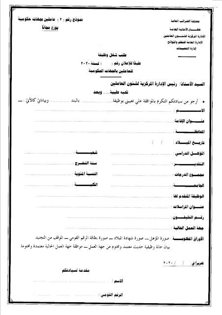 وظائف مصلحة الضرائب 2020, وظائف مصلحة الضرائب المصرية 2020, وظائف مصلحة الضرائب دخل 2020, وظائف مصلحة الضرائب قيمة مضافه 2020, مسابقة مصلحة الضرائب 2020, اعلان وظائف الضرائب 2020, وظائف الضرائب العامة 2020, مسابقة وظائف الضرائب العامة 2020