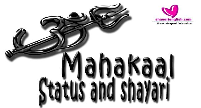 Mahakaal status bholenath shayari for bholenath lover in hindi and english