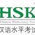 Tiếng Hoa: Chứng chỉ HSK