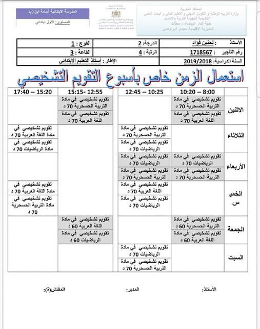 استعمال الزمن خاص بأسبوع التقويم التشخيصي المستوى الأول