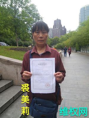 上海维权人士裘美莉上街控诉今年两会遭构陷被刑事拘留的遭遇