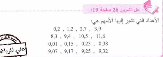 حل تمرين 26 صفحة 19 رياضيات للسنة الأولى متوسط الجيل الثاني