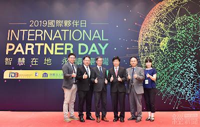 首屆國際夥伴日 經濟部攜手6大外商共創在地智慧模式