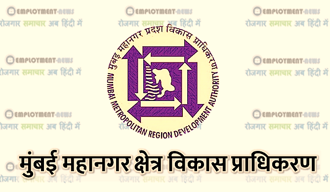 MMRDA Jobs Apply Online for Maharashtra