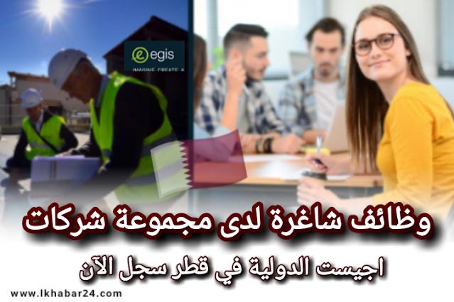 في خبر رسمي اعلنت مجموعة شركات Egis في قطر عن حاجتها لموظفين لجميع الجنسيات