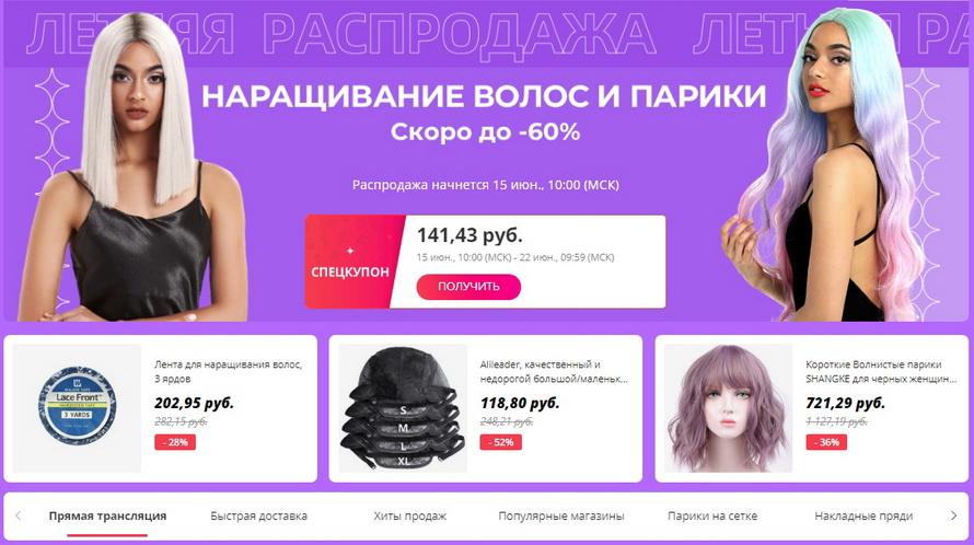 Летняя распродажа: наращивание волос и парики со скидкой до -60%